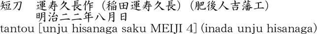 運寿久長作(稲田運寿久長)商品名