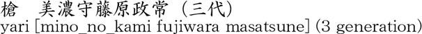 美濃守藤原政常(三代)商品名