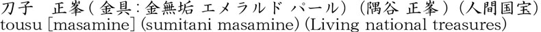 刀子 正峯(金具:金無垢 エメラルド パール)(隅谷 正峯)(人間国宝)商品名