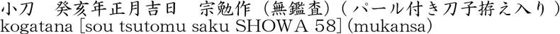 小刀 癸亥年正月吉日 宗勉作(無鑑査)(パール付き刀子拵え入り)商品名
