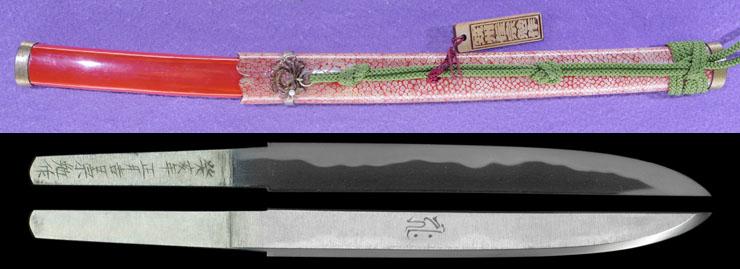 小刀 癸亥年正月吉日 宗勉作(無鑑査)(パール付き刀子拵え入り)刃