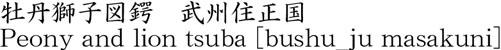 牡丹獅子図鍔 武州住正国商品名