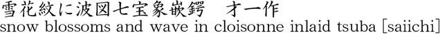 雪花紋に波図七宝象嵌鍔 才一作商品名