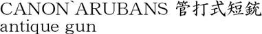 CANON`ARUBANS 管打式短銃商品名