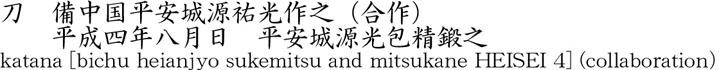 備中国平安城源祐光作之(合作)商品名