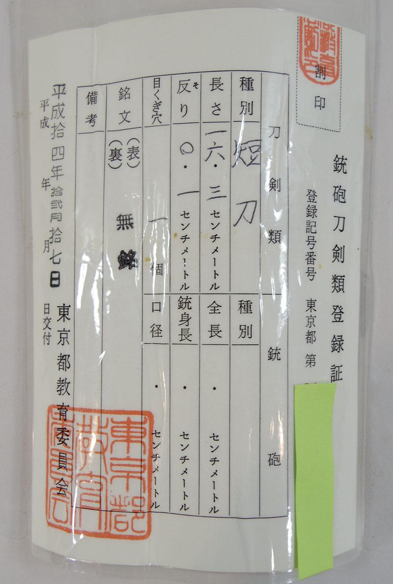 無銘(三葉葵紋短刀合口拵入り)鑑定書画像