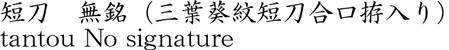 無銘(三葉葵紋短刀合口拵入り)商品名