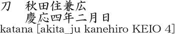 秋田住兼広商品名