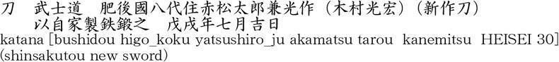 武士道 肥後國八代住赤松太郎兼光作(木村光宏)商品名