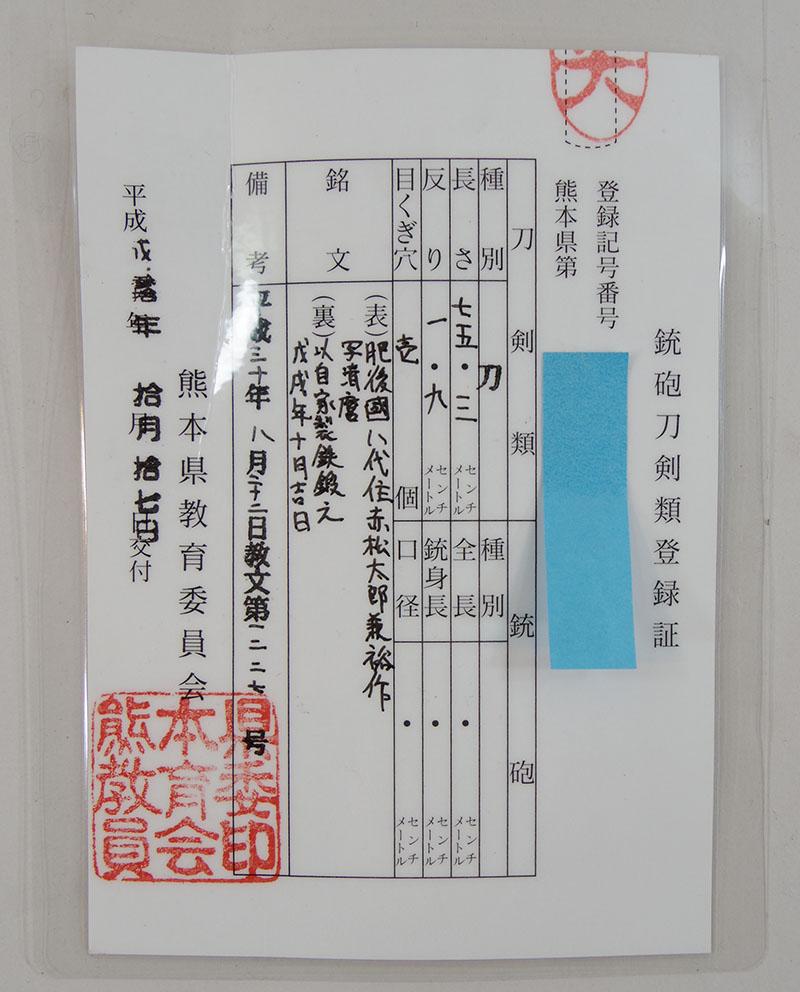 肥後國八代住赤松太郎兼裕作 写清麿鑑定書画像