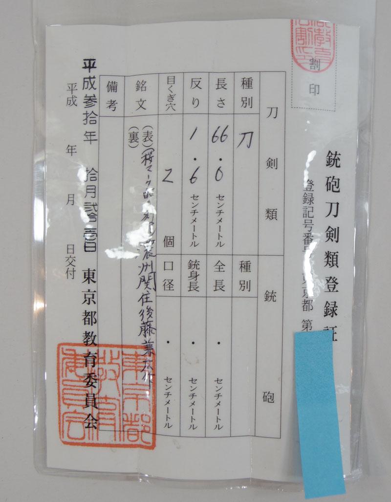 濃州関住後藤兼広作(昭和)鑑定書画像