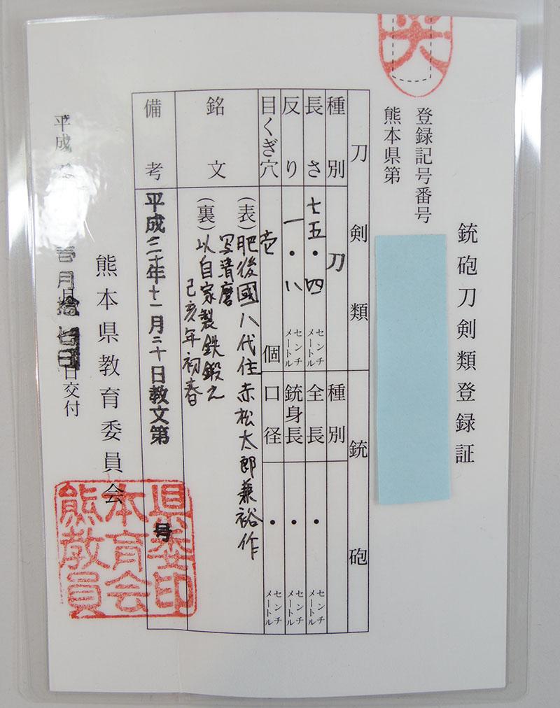 赤松太郎兼裕作 写清麿(新作刀)鑑定書画像