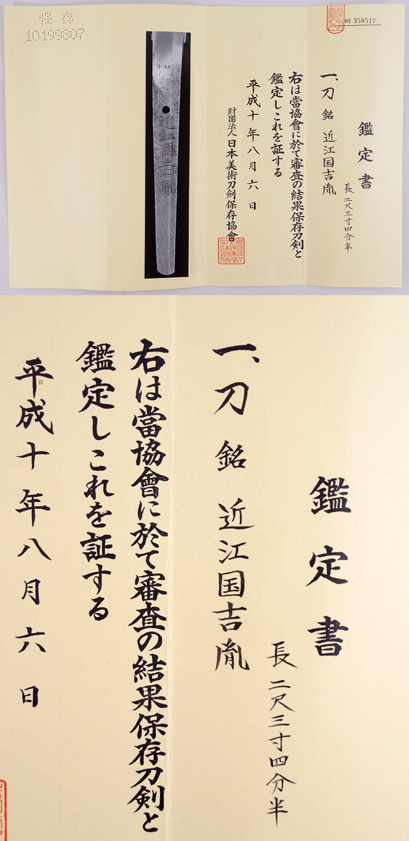 近江国吉胤鑑定書画像