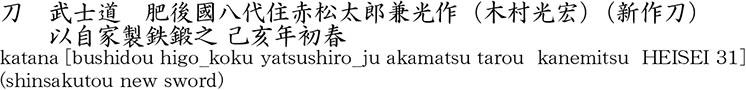 肥後國八代住赤松太郎兼光作(木村光宏)商品名
