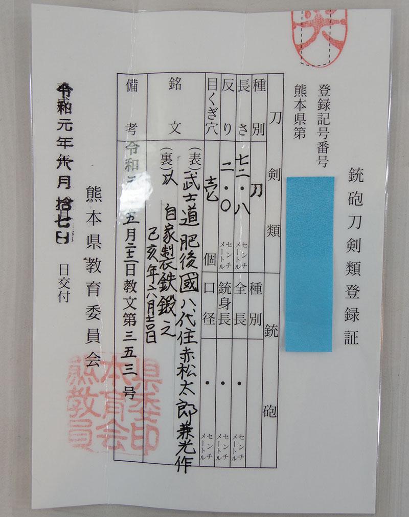 肥後國八代住赤松太郎兼光作(木村光宏)鑑定書画像