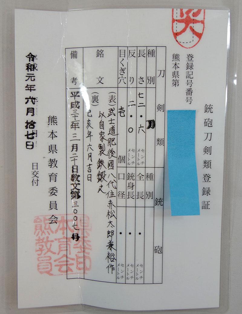 肥後國八代住赤松太郎兼裕作(木村 馨)鑑定書画像