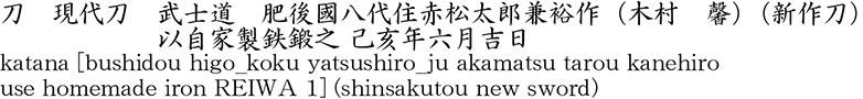 肥後國八代住赤松太郎兼裕作(木村 馨)商品名