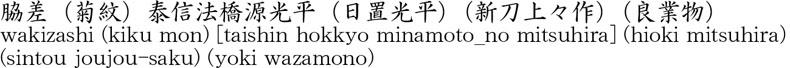 泰信法橋源光平(日置光平)商品名