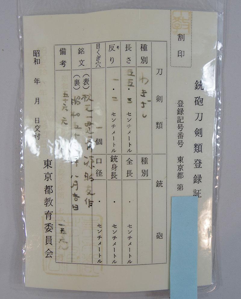 秋元一貫斉源昭友作鑑定書画像