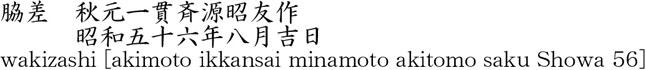 秋元一貫斉源昭友作商品名