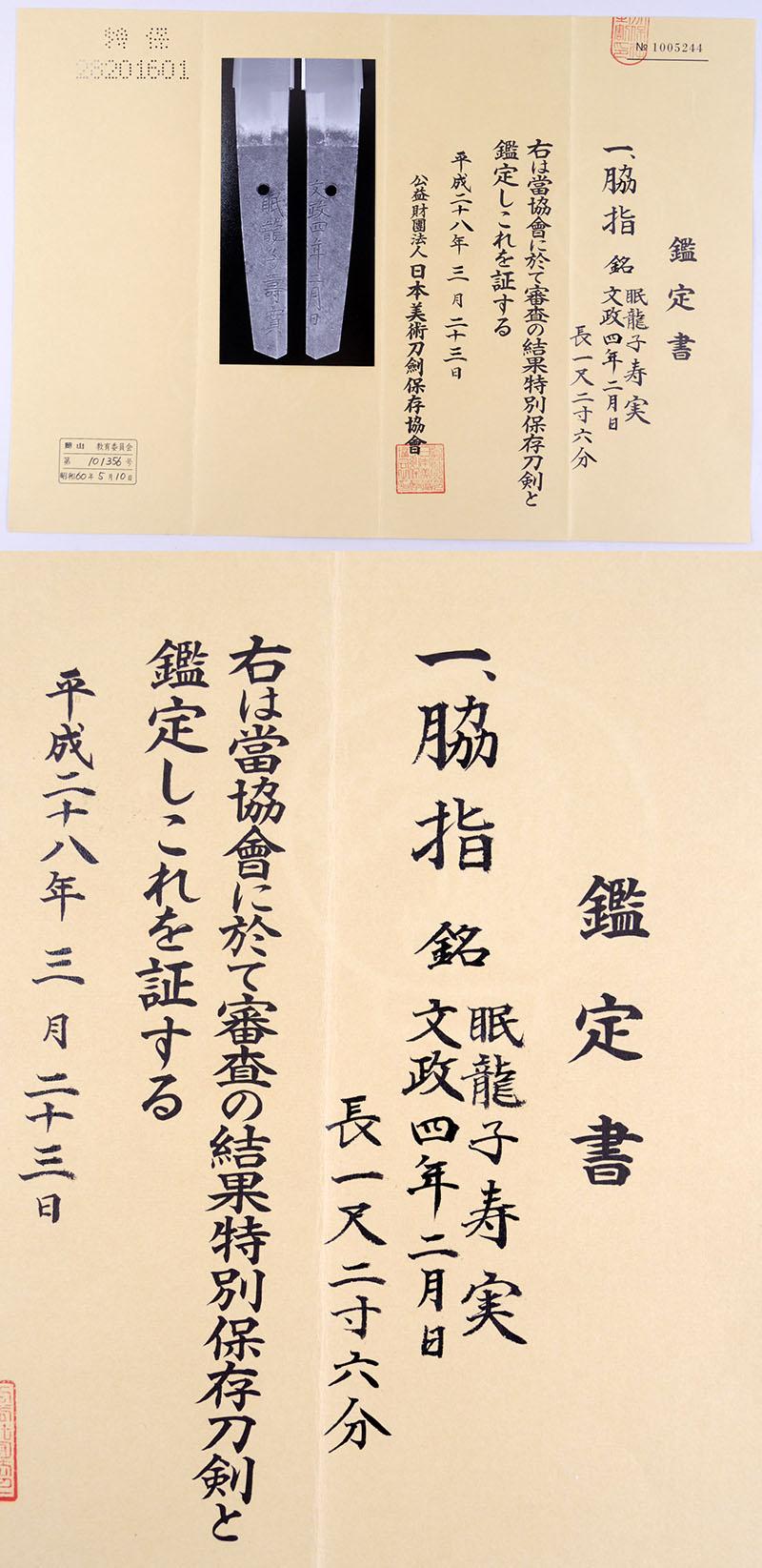 眠龍子寿実鑑定書画像