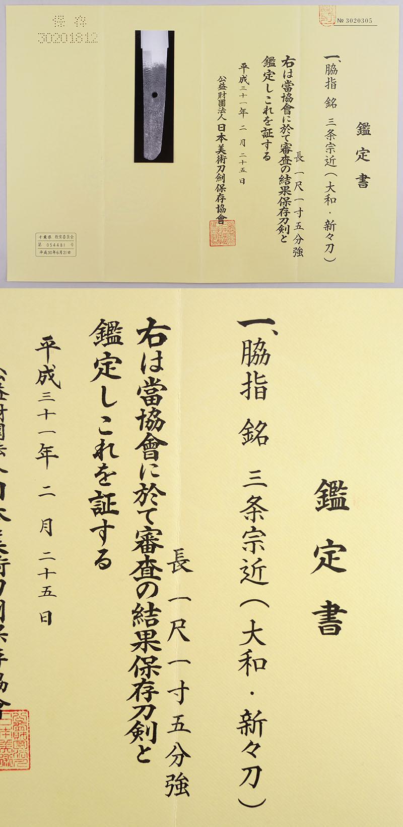 三条宗近(大和・新々刀)鑑定書画像