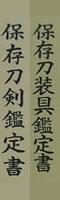 鬼塚吉国鑑定書