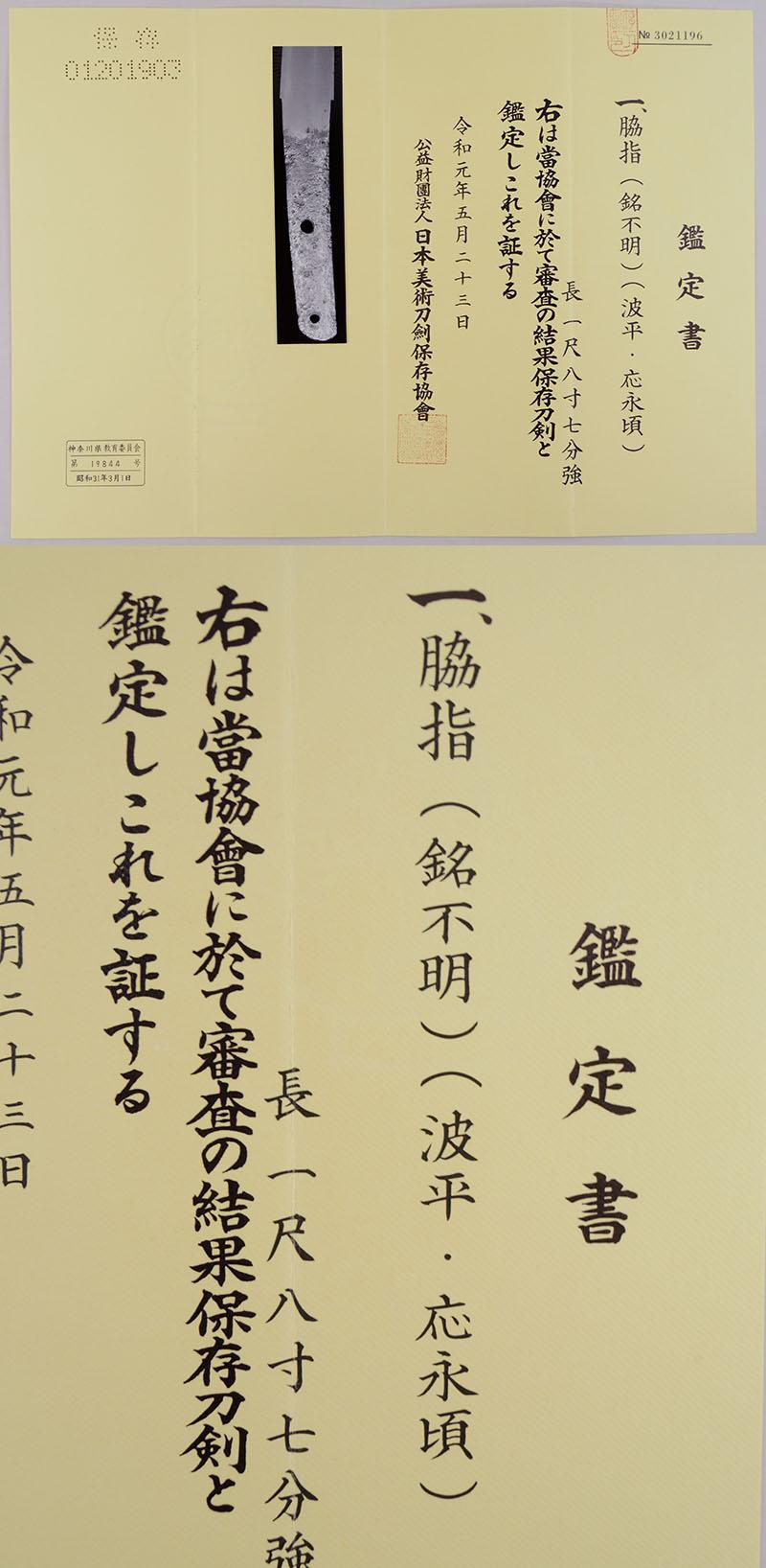 (銘不明)(波平・応永頃)鑑定書画像