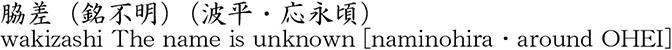 (銘不明)(波平・応永頃)商品名