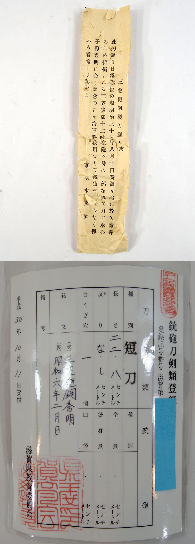 三笠砲鋼 秀明作(堀井秀明)鑑定書画像