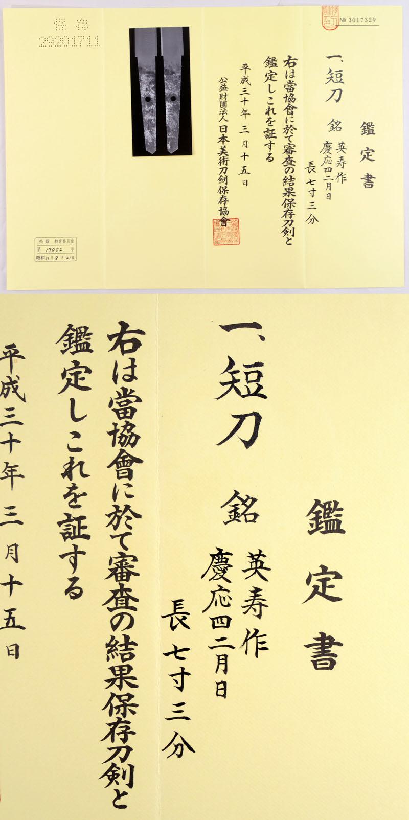 英寿作鑑定書画像