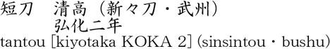 短刀 清高 弘化二年(新々刀・武州)商品名