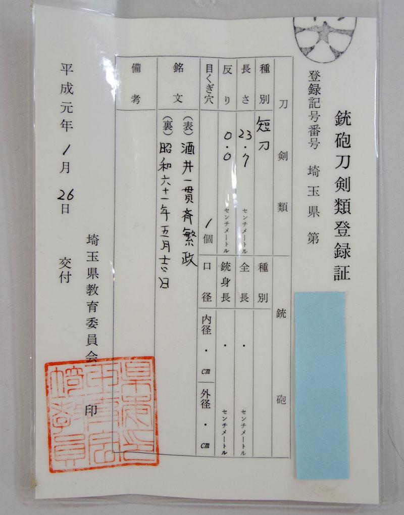 酒井一貫斎繁政(無鑑査刀匠)鑑定書画像
