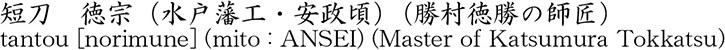 徳宗(水戸藩工・安政頃)商品名