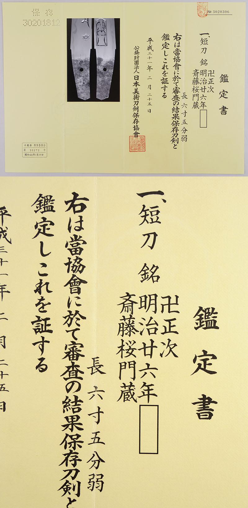 卍正次(桜井正次)鑑定書画像