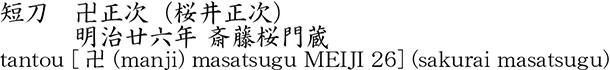 卍正次(桜井正次)商品名