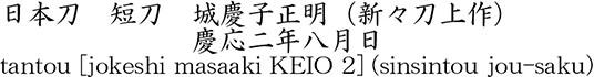 城慶子正明商品名