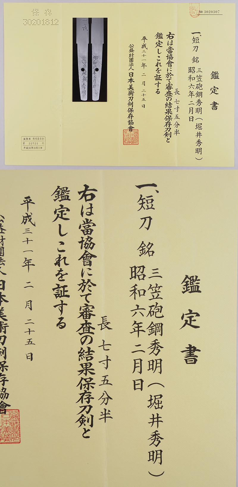 三笠砲鋼秀明(三笠刀)(堀井秀明)鑑定書画像