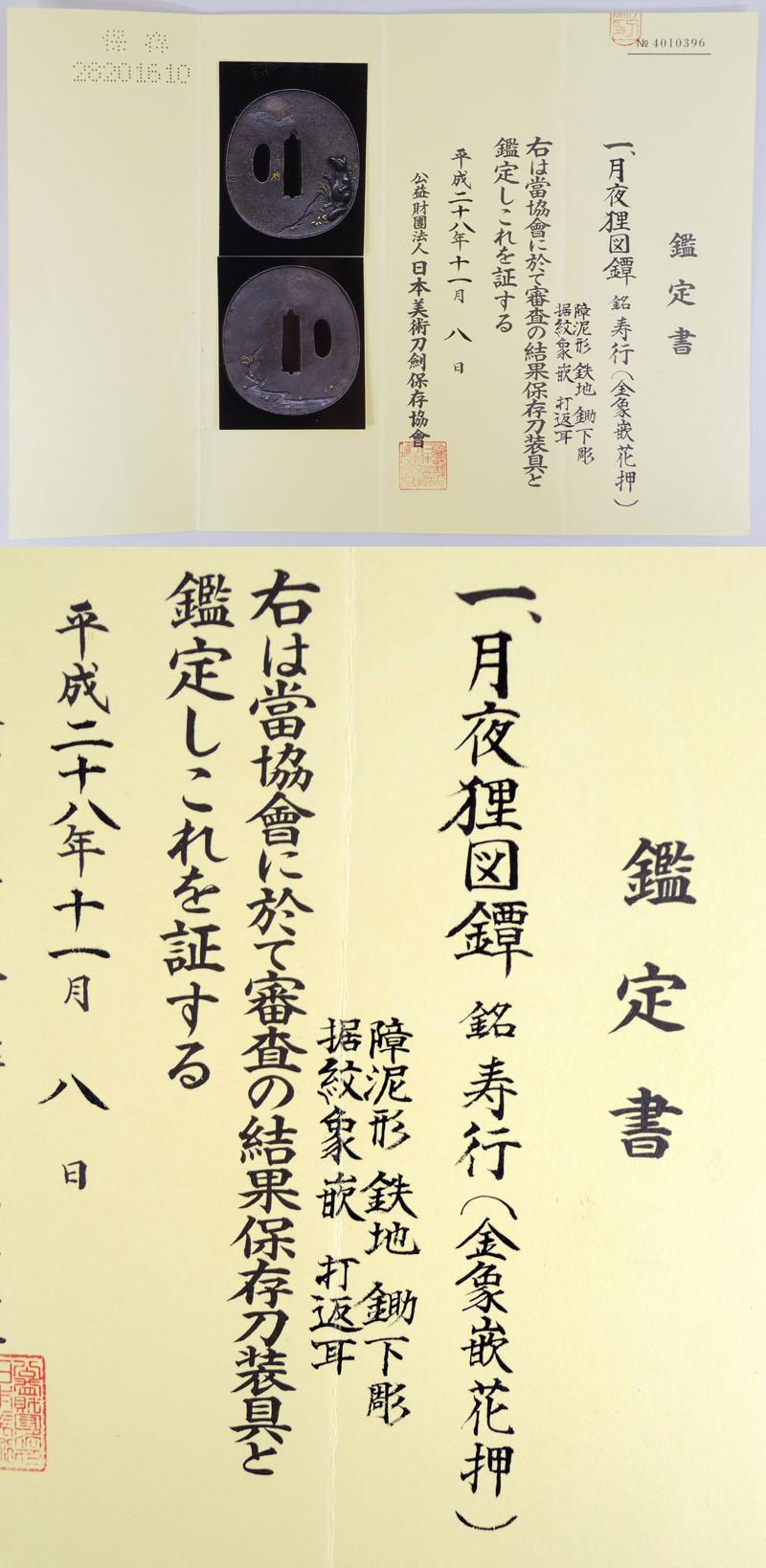 月夜狸図鍔 寿行(金象嵌花押)鑑定書画像