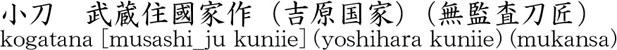 小刀 武蔵住國家作(吉原国家)(無監査刀匠)商品名