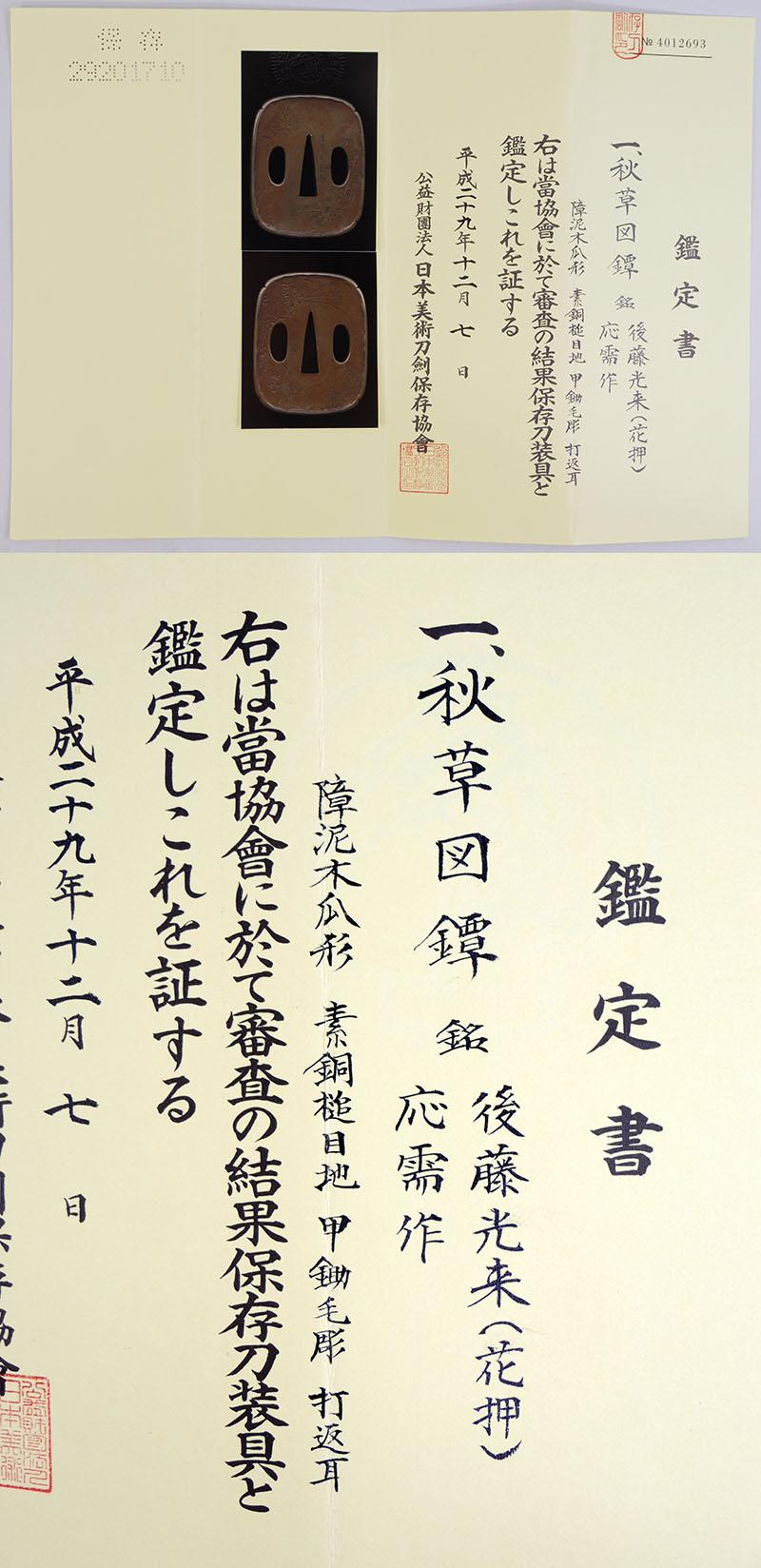 秋草図鍔 銘 後藤光来(花押)(後藤一乗の次男)              応需作鑑定書画像