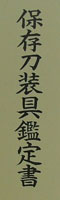 雨龍図鍔 後藤清乗(花押)(権兵衛家)鑑定書