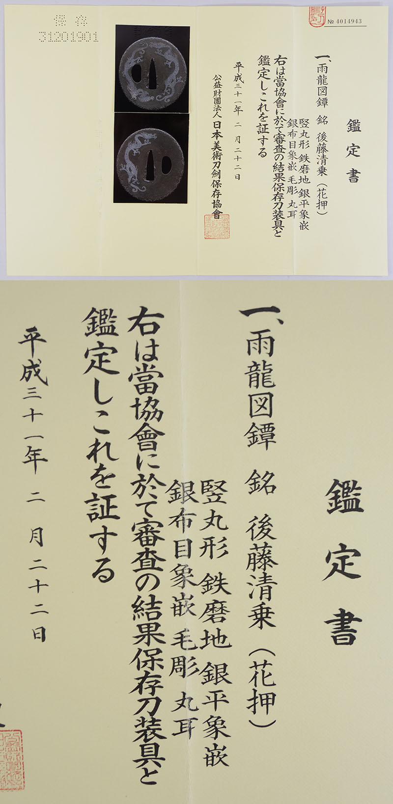 雨龍図鍔 後藤清乗(花押)(権兵衛家)鑑定書画像