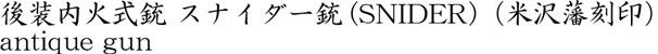 後装内火式銃 スナイダー銃(SNIDER)(米沢藩刻印)商品名