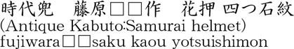 時代兜 藤原□□作 花押 四つ石紋商品名