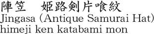 陣笠 姫路剣片喰紋商品名