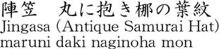 陣笠 丸に抱き梛の葉紋商品名