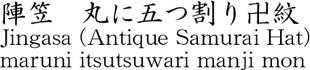 陣笠 丸に五つ割り卍紋商品名