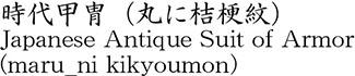 時代甲冑 (丸に桔梗紋)商品名