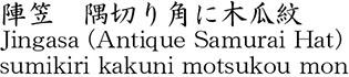 陣笠 隅切り角に木瓜紋商品名